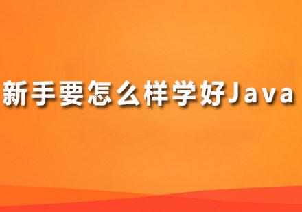 新手要怎么样学好Java