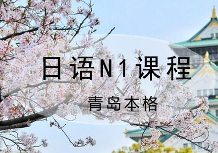 青島日語培訓-日語N1課程