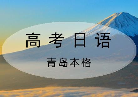 青島日語培訓-高考日語課程