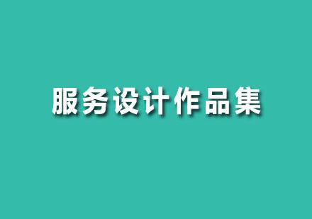 廣州品思國際藝術教育_服務設計作品集