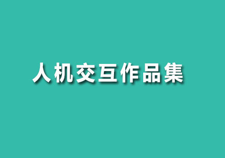 廣州品思國際藝術教育_人機交互作品集