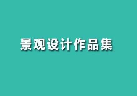 廣州品思國際藝術教育_景觀設計作品集