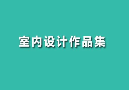 廣州品思國際藝術教育_室內設計作品集