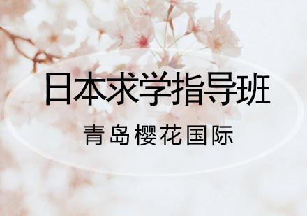 青島日語培訓-日本留學指導班