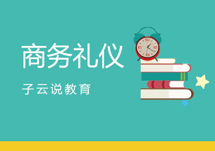 武汉兴趣培训-商务礼仪课程