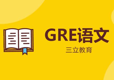 青島GRE培訓-GRE語文課程