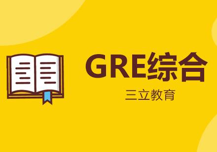 青島GRE培訓-GRE綜合班