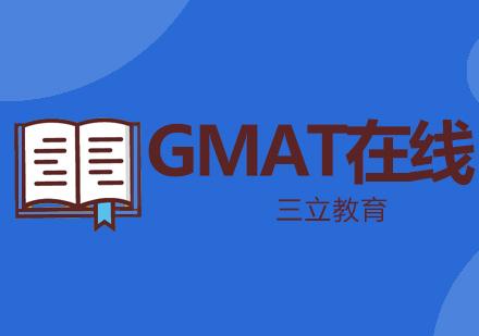 青島GMAT培訓-GMAT在線課程