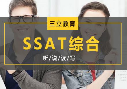 青島SSAT培訓-SSAT綜合班