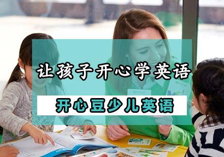 讓孩子開心學英語