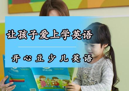 讓孩子愛上學英語