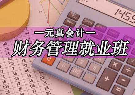 北京財務管理培訓-財務管理就業班
