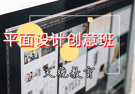 天津平面設計培訓-平面設計創意班