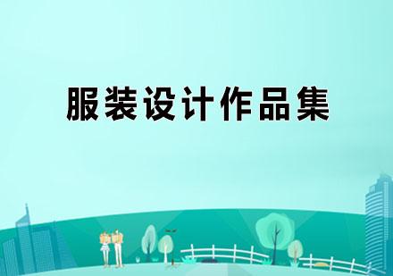 廣州品思國際藝術教育_服裝設計作品集輔導