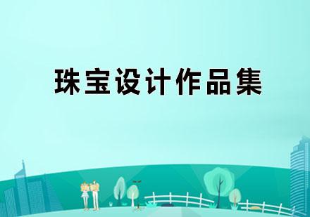 廣州品思國際藝術教育_珠寶設計作品集輔導