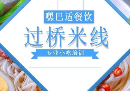 重慶面食培訓-過橋米線培訓
