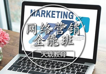 天津網絡營銷培訓-網絡營銷全能班