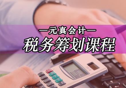 北京稅務師培訓-稅務籌劃課程