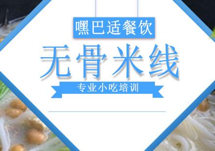 重慶面食培訓-無骨米線培訓