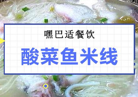 重慶面食培訓-酸菜魚米線培訓