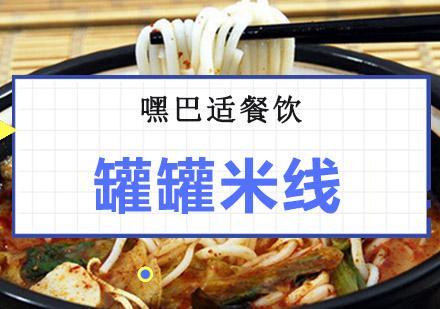 重慶面食培訓-罐罐米線培訓