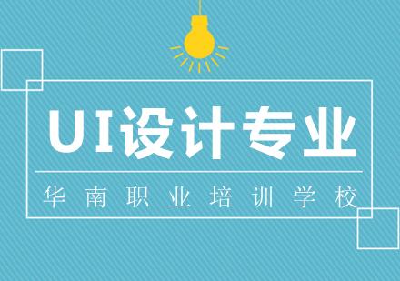 福州UI交互設計培訓-UI設計專業