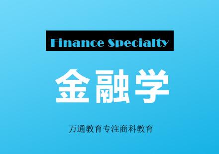 青島同等學力培訓-金融學同等學力
