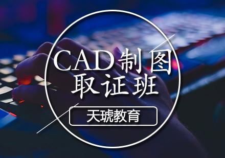 天津CAD制圖培訓-CAD制圖培訓班
