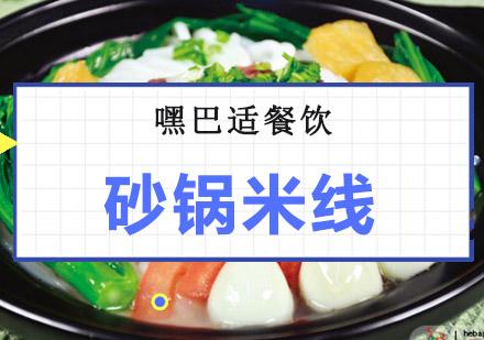 重慶面食培訓-砂鍋米線培訓