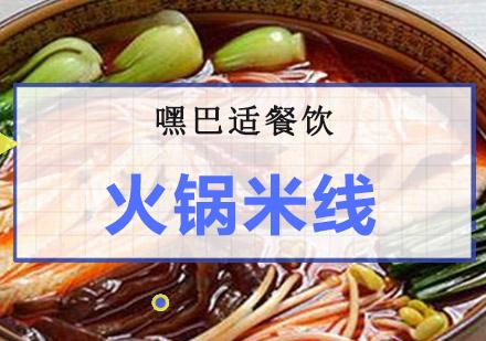 重慶面食培訓-火鍋米線培訓