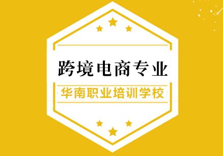 福州電商培訓培訓-跨境電商專業