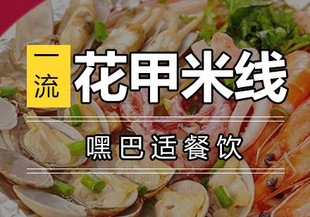 重慶面食培訓-花甲米線培訓