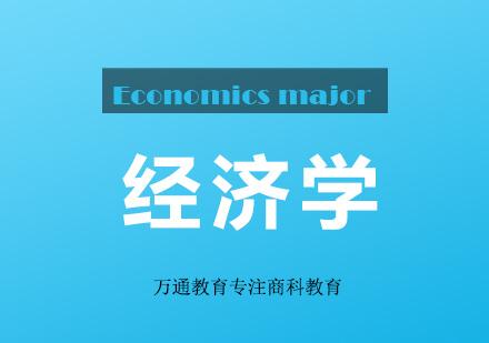 青島同等學力培訓-經濟學同等學力