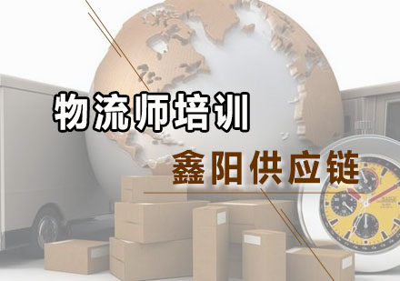 广州物流师培训-物流师培训班