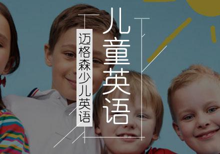 北京邁格森2分鐘學會各種親戚英語表達方式