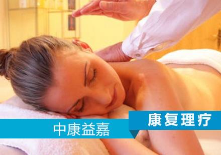 青島健康管理師培訓-康復理療課程