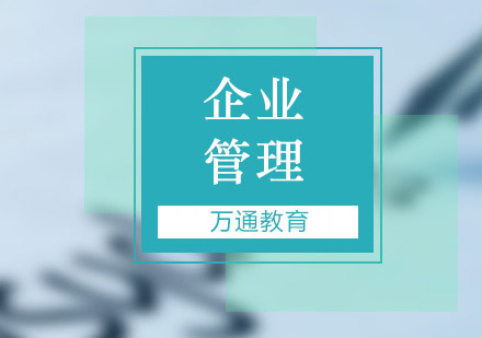 青島同等學力培訓-企業管理同等學力