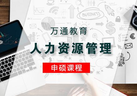 青島同等學力培訓-人力資源管理同等學力