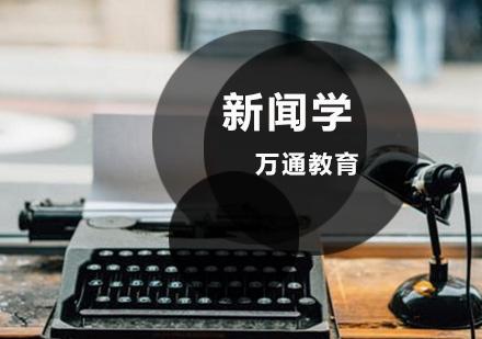 青島同等學力培訓-新聞學同等學力