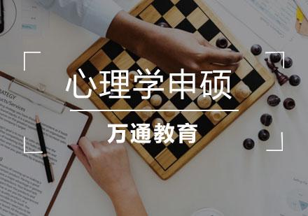 青島同等學力培訓-心理學同等學力