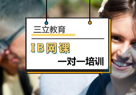 北京IB課程培訓-IB一對一輔導