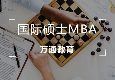 青島同等學力培訓-國際碩士MBA