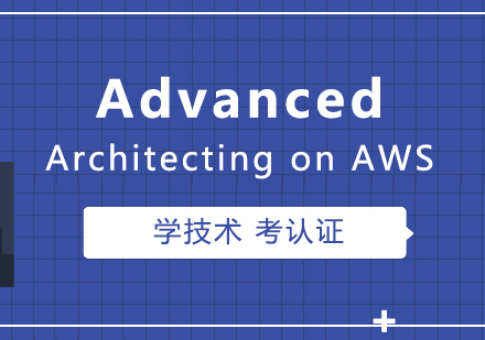 上海AdvancedArchitectingonAWS