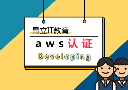 上海DevelopingonAWS