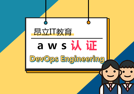 上海DevOpsEngineeringonAWS