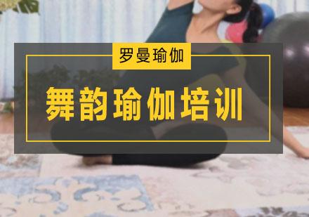 广州瑜伽培训-舞韵瑜伽培训班