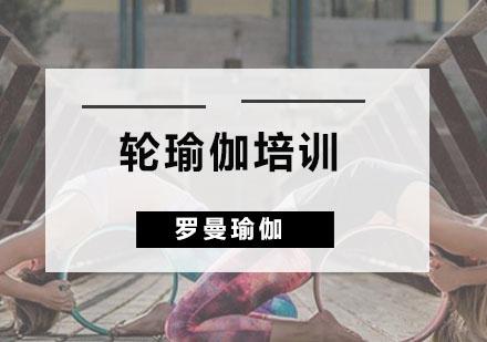 广州瑜伽培训-轮瑜伽培训班