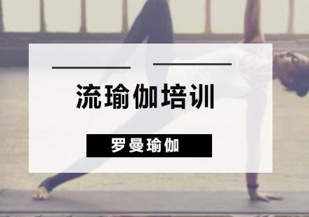广州瑜伽培训-流瑜伽培训班