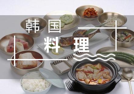 福州料理培訓-韓國料理全能班