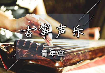 天津樂器培訓-古箏聲樂課程